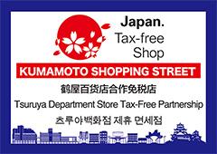 Kumamoto Shopping Street