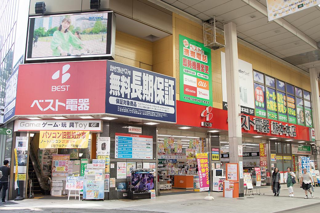 ベスト電器熊本本店 外観