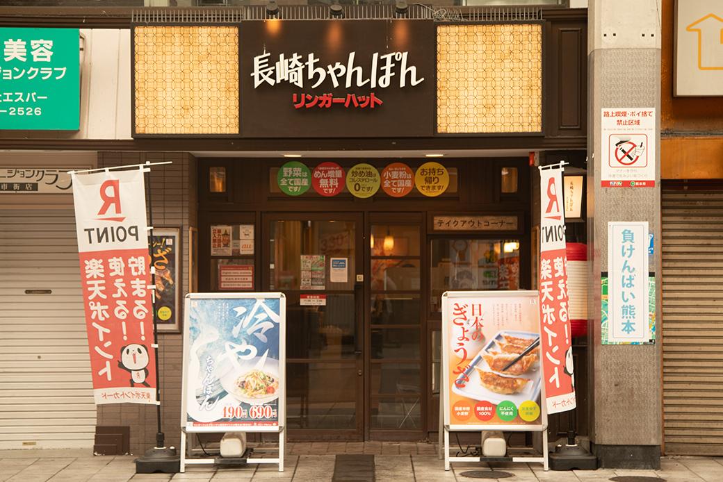 リンガ-ハット熊本新市街 外観