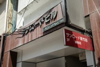 熊本市新市街商店街振興組合 外観1