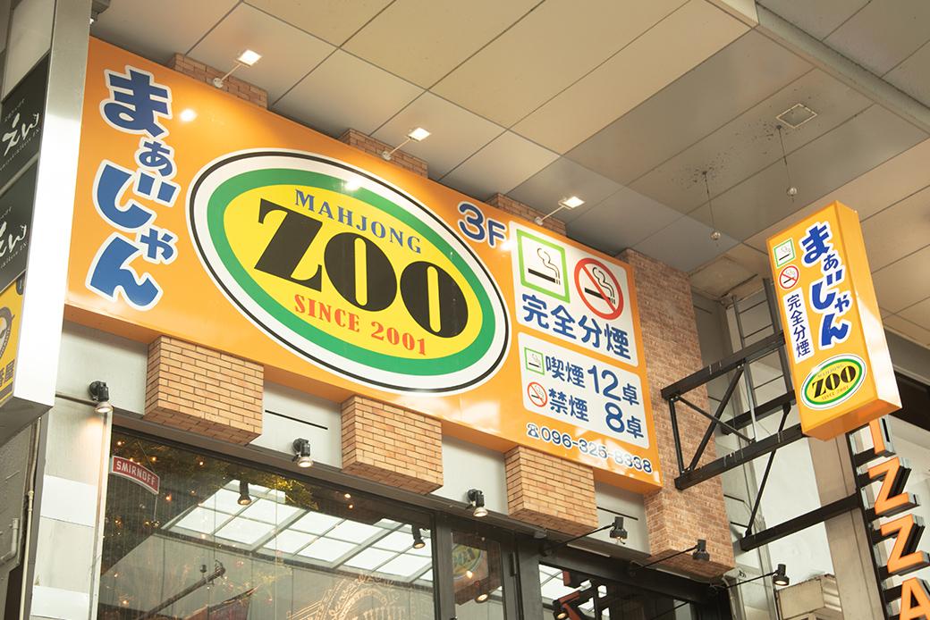 麻雀ZOO熊本店 外観
