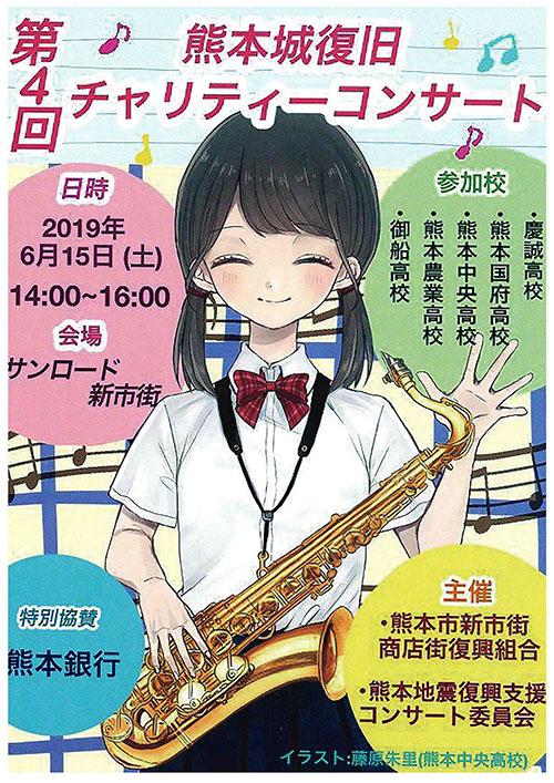 第4回 熊本城復旧チャリティーコンサート
