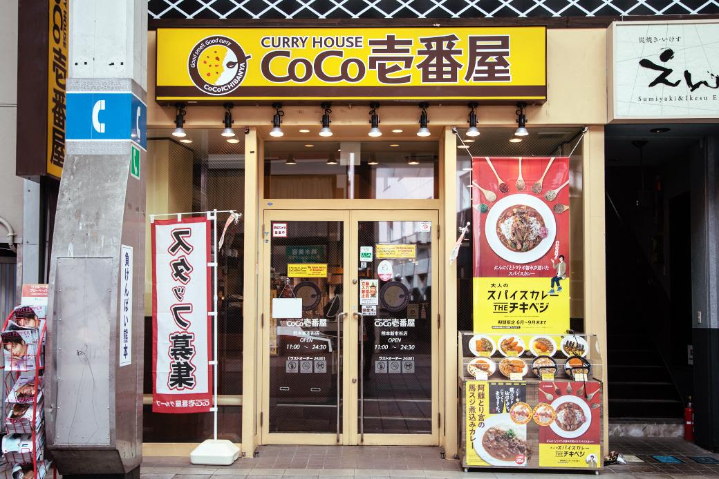 カレーハウスCoCo壱番屋 熊本新市街店 外観